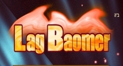Lag BaOmer 2018