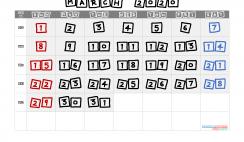 Free Printable 2020 March  Calendar